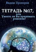 Тетрадь № 17
