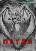 Петля 19