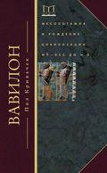 Вавилон. Месопотамия и рождение цивилизации. MV–DCC до н. э.