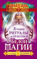 Лучшие ритуалы и практики Белой Магии от старца Захария!