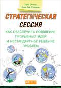 Стратегическая сессия: Как обеспечить появление прорывных идей и нестандартное решение проблем