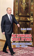Как начиналась эпоха Путина. Общественное мнение 1999–2000 гг.