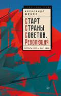 Старт Cтраны Советов. Революция. Октябрь 1917 – март 1918