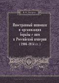Иностранный шпионаж и организация борьбы с ним в Российской империи (1906–1914 гг.)