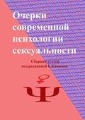 Очерки современной психологии сексуальности. Сборник статей под редакцией Е. Кащенко