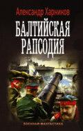 Балтийская рапсодия