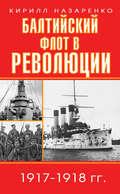 Балтийский флот в революции. 1917–1918 гг.