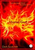 Смертный Бог