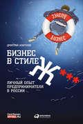 Бизнес в стиле Ж***: Личный опыт предпринимателя в России
