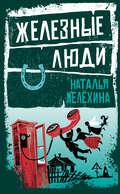 Железные люди (сборник)