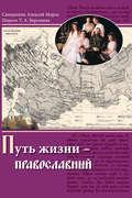 Путь жизни – православный
