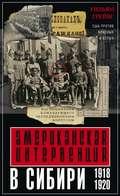 Американская интервенция в Сибири. 1918–1920. Воспоминания командующего экспедиционным корпусом