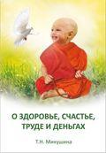 О здоровье, счастье, труде и деньгах