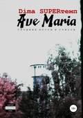 Dima SUPERтемп Ave Maria