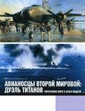 Авианосцы Второй мировой: дуэль титанов. Коралловое море и атолл Мидуэй