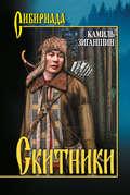 Скитники (сборник)