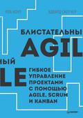 Блистательный Agile. Гибкое управление проектами с помощью Agile, Scrum и Kanban (pdf+epub)