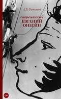 Современный Евгений Онегин