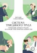 Система триединого труда. Управление личным трудом на основе христианских ценностей