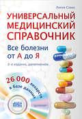 Универсальный медицинский справочник. Все болезни от А до Я