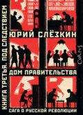 Дом правительства. Сага о русской революции. Книга третья. Под следствием