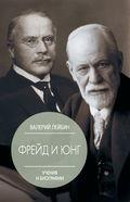 Зигмунд Фрейд и Карл Густав Юнг. Учения и биографии