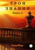 Трон Знания. Книга 2