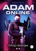 Adam Online 2: город Свободы