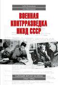 Военная контрразведка НКВД СССР. Тайный фронт войны 1941–1942