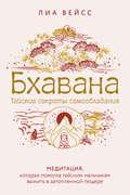 Бхавана. Медитация, которая помогла тайским мальчикам выжить в затопленной пещере