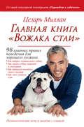Главная книга «Вожака стаи». 98 главных правил поведения для хорошего хозяина