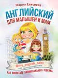 Английский для малышей и мам @my_english_baby. Как воспитать билингвального ребенка