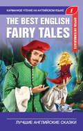 The Best English Fairy Tales \/ Лучшие английские сказки