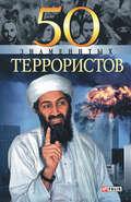 50 знаменитых террористов