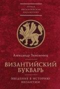 Византийский букварь. Введение в историю Византии