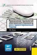 Применение технологий электронного банкинга: риск-ориентированный подход