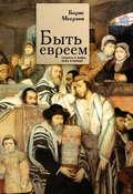 Быть евреем: секреты и мифы, ложь и правда