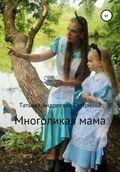 Многоликая мама