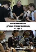 Детская Кулинарная Школа от А до Я