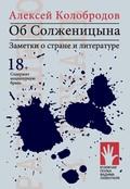 Об Солженицына. Заметки о стране и литературе