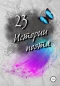 23 истории поэта