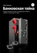 БАНКОВСКАЯ ТАЙНА. Цикл юмористических историй из жизни российского банка