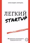 Легкий-StartUp. 30 демонов начинающего предпринимателя