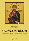 Апостол Тимофей. Опыт историко-художественной реконструкции