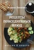 Рецепты повседневных блюд. Вкусно и просто