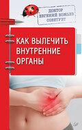 Доктор Евгений Божьев советует. Как вылечить внутренние органы