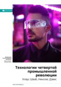 Краткое содержание книги: Технологии четвертой промышленной революции. Клаус Шваб, Николас Дэвис