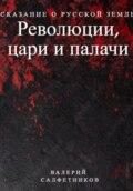 Сказание о русской земле. Революции, цари и палачи