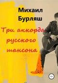 Три аккорда русского шансона