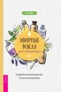 Эфирные масла для начинающих: подробное руководство по использованию